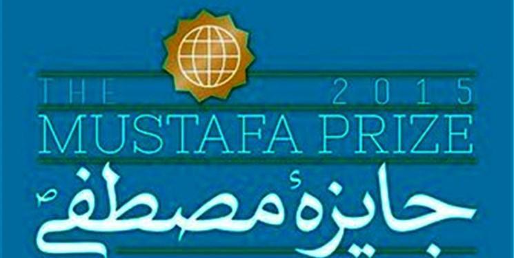 برگزیدگان سومین دوره جایزه مصطفی(ص) تقدیر شدند